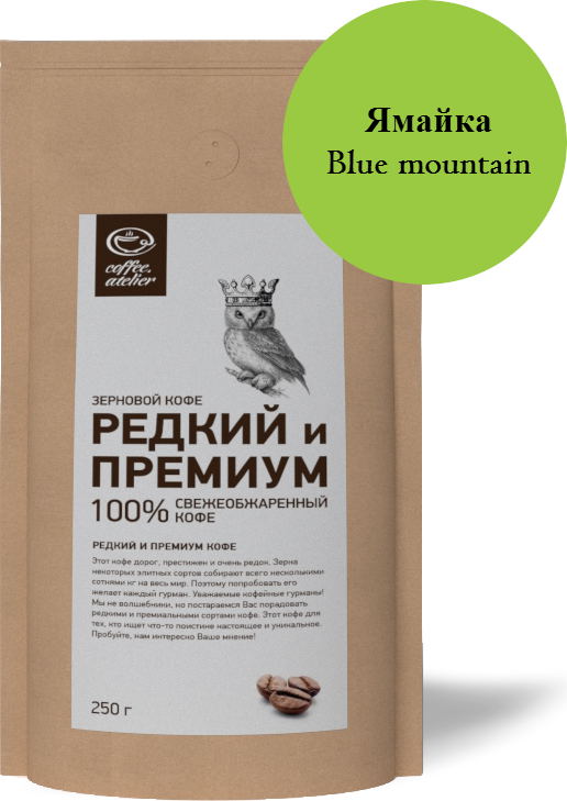 Ямайка Blue mountain